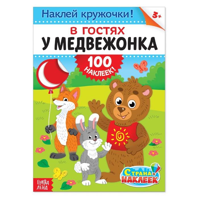 100 наклеек «В гостях у мишутки», 16 страниц