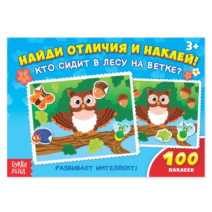 100 наклеек «Кто сидит в лесу на ветке?», 16 страниц