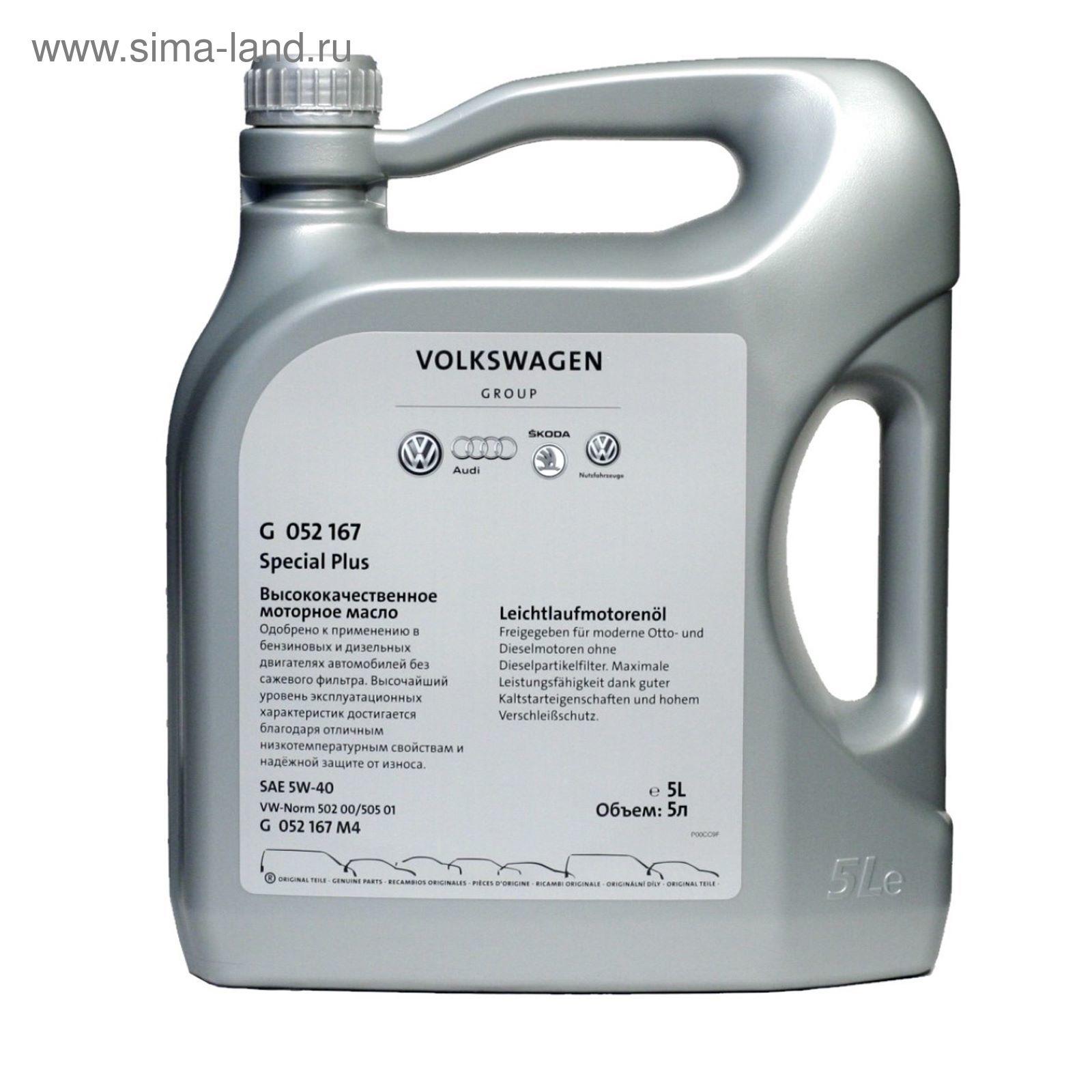 где производят оригинальное моторное масло фольксваген