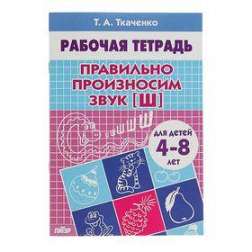 Рабочие тетради. Правильно произносим звук [Ш]. Автор: Ткаченко Т.А.
