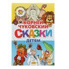 Стихи и сказки. Сказки детям. Автор: Чуковский К.И.