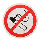 """Наклейка """"Не курить"""""""