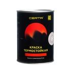 Эмаль термостойкая «Церта», ж/б, до 650 °С, 0,8 кг, серебристая