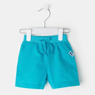 Шорты детские, рост 80 см, цвет бирюзовый