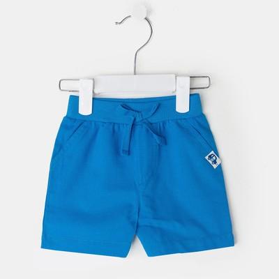 Шорты детские, рост 80 см, цвет синий