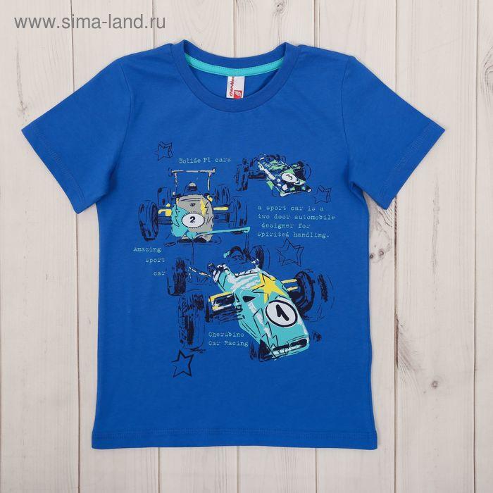 Футболка для мальчика, рост 122 см, цвет синий CSK 61619