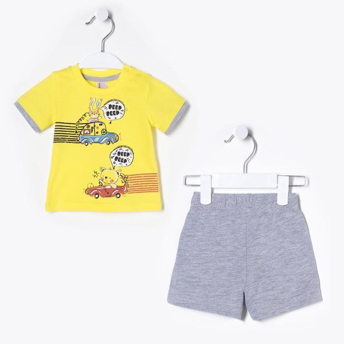 Комплект детский (футболка, шорты), рост 62 см, цвет жёлтый