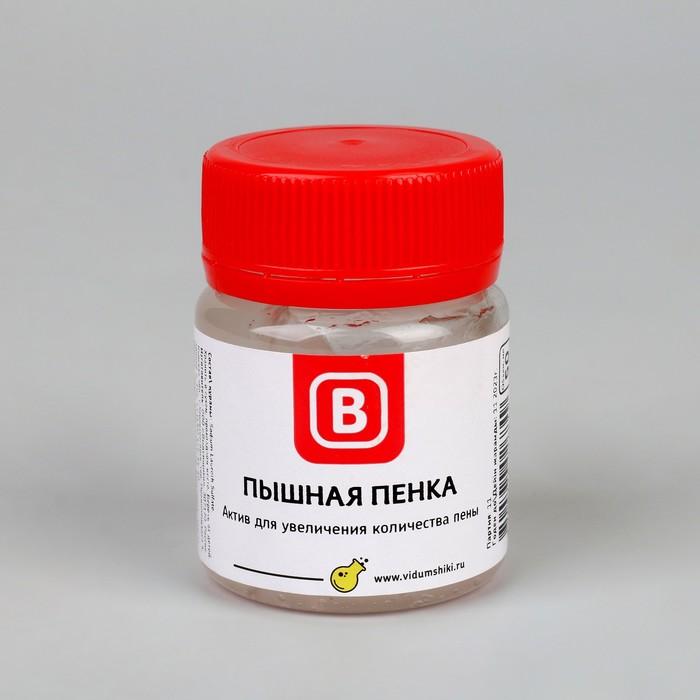 """Усилитель пены """"Пышная Пенка"""", 30 г"""