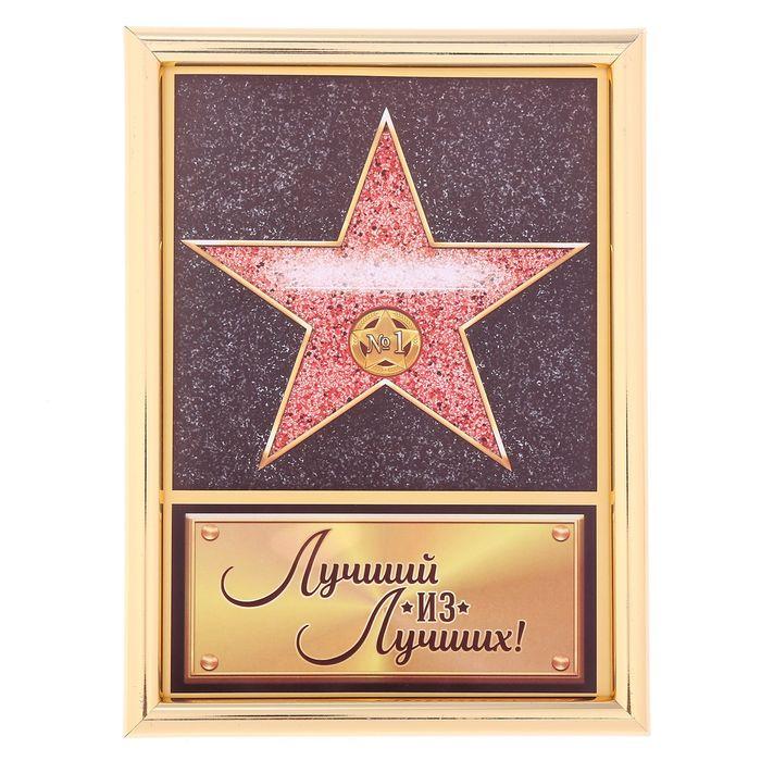 Поздравление шуточное юбиляру к звезде победителя