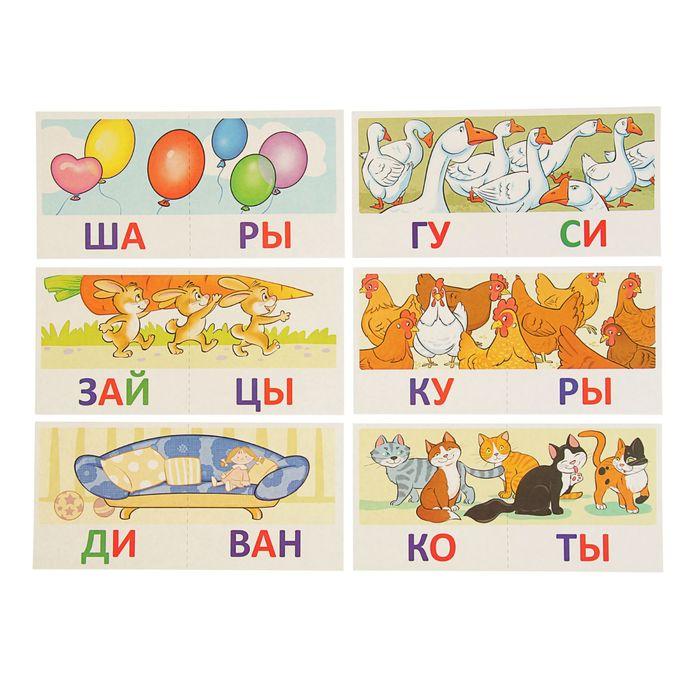 Картинки на три слога