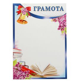 "Грамота ""Школьная"" книги"