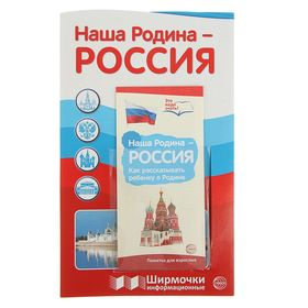 Ширмочки информационные 'Наша Родина-Россия' с пластиковым карманом и буклетом А-4 Ош