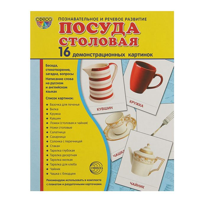 "Карточки обучающие ""Посуда столовая"" 16 шт. 17,4 х 22,0 см."