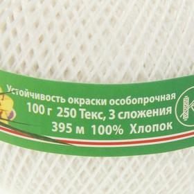 """Нитки вязальные """"Нарцисс"""" 395м/100гр  100% мерсеризованный хлопок цвет 0101 - фото 7456173"""