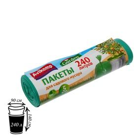 Мешки для для садового мусора 240 л, ПВД, толщина 45 мкм, рулон 5 шт, цвет зелёный