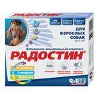 """Витамины АВЗ """"Радостин"""" для собак моложе 6 лет, 90 таб."""