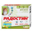 "Витамины АВЗ ""Радостин"" для котят от 1 до 6 месяцев, 90 таб."