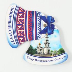 Магнит раздвижной в форме колокольчика «Сургут» в Донецке