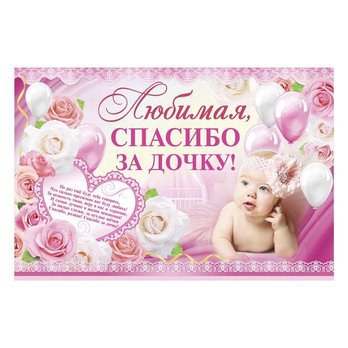 Картинки телефон, картинки спасибо за дочку любимая