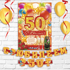 "Набор для проведения праздника ""С юбилеем 50!"""