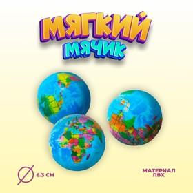 Мягкий мяч «Глобус» в Донецке