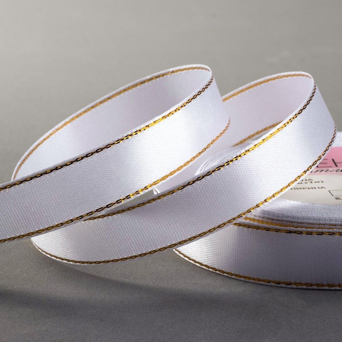 Лента атласная «Золотые нити», 15 мм, 22±1 м, №001, цвет белый