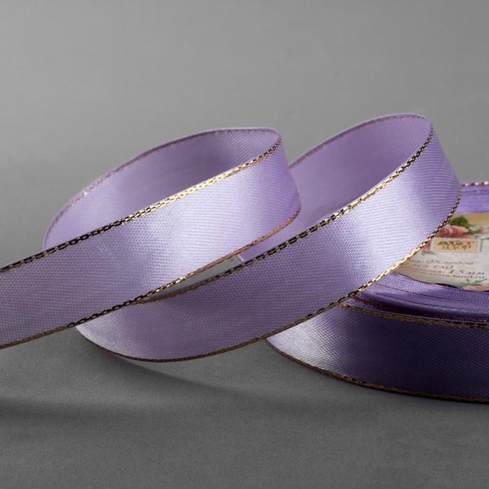 Лента атласная «Золотые нити», 15 мм, 22±1 м, №044, цвет фиолетовый