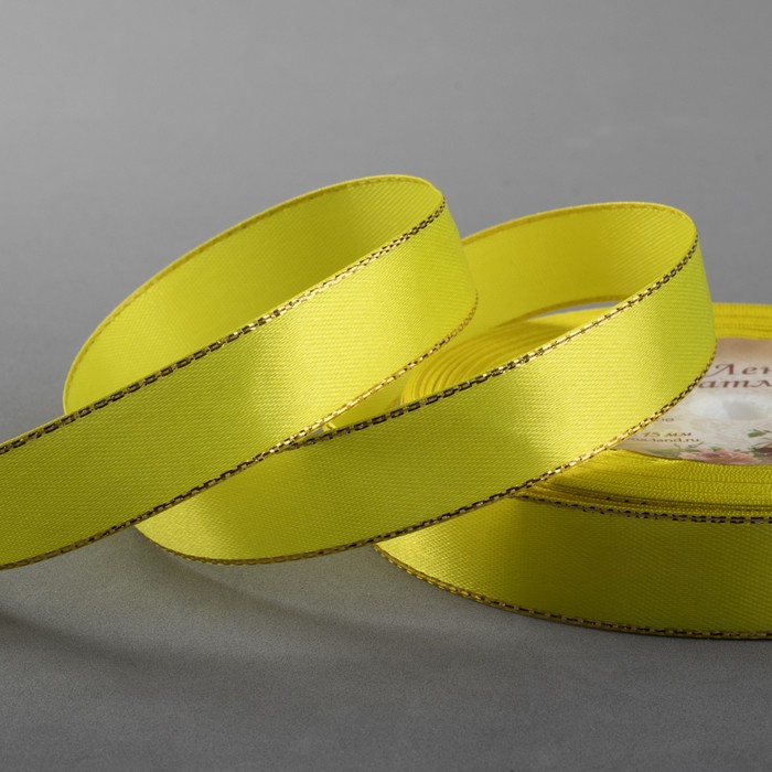 Лента атласная «Золотые нити», 15 мм, 22±1 м, №015, цвет жёлтый