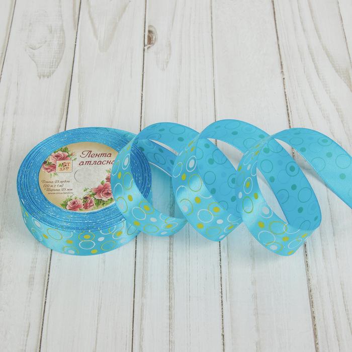 Лента атласная «Пузыри», 25 мм, 22±1 м, №020, цвет синий