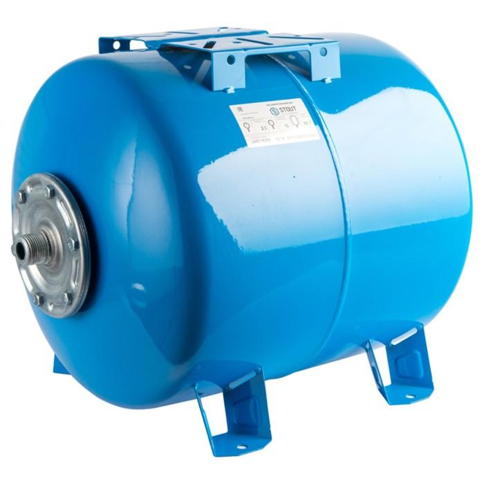 Гидроаккумулятор STOUT, для системы водоснабжения, горизонтальный, 50 л - фото 14653