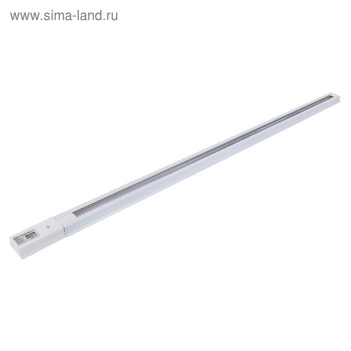 Шинопровод однофазный LLT, 1 м, белый