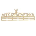"""Заготовка для творчества медальница """"Легкая атлетика"""", 45х15см"""