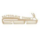 """Заготовка для творчества медальница """"Настольный теннис"""", 45х14см"""