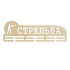 """Заготовка для творчества медальница """"Стрельба"""", 45х14см"""