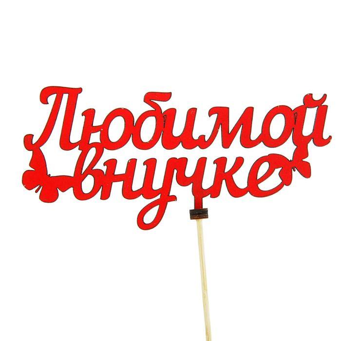 Топпер «Любимой внучке», красный, 14,5×6,5 см