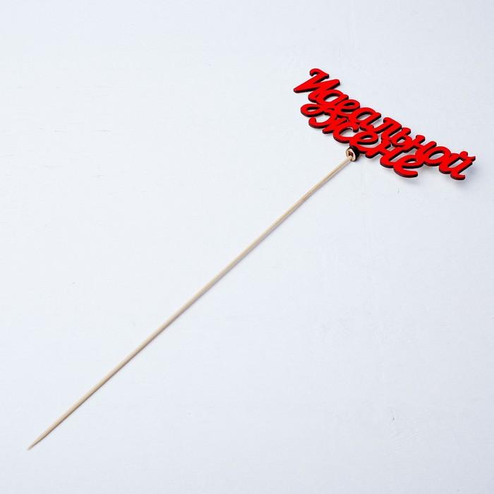 Топпер «Идеальной жене», красный, 14,5×5,5 см