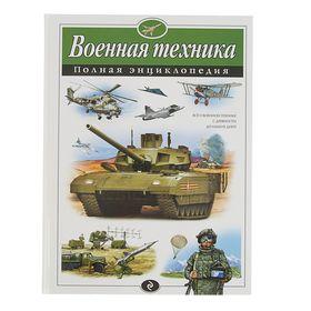 Полная энциклопедия «Военная техника». Исаев В. Ю.