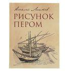 Рисунок пером. Автор: Лаптев А.М.