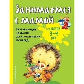 Занимаемся с мамой: для детей 3-4 лет. Смирнова Е. В.