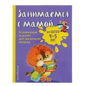 We are engaged with mom: for children 4-5 years old. Smirnova E.V.