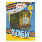 Раскраска с заданиями «Паровозик Томас. Тоби»