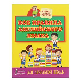 All English rules for elementary school. Matveev S. A.