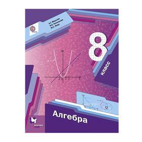 Алгебра. 8 класс. Учебник. Мерзляк А. Г., Полонский В. Б., Якир М. С.