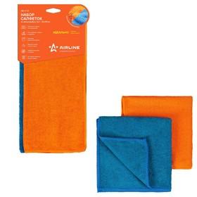 Набор салфеток из микрофибры, синяя и оранжевая 2 шт, 30*30 см Airline AB-V-01