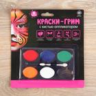 Краски-грим с кистью-аппликатором, 6 цветов, блёстки