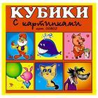"""Кубики в картинках 02 """"Герои мультфильмов"""""""