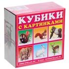 """Кубики в картинках 03 """"Животные"""""""