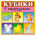 Кубики в картинках «Сказочные герои»