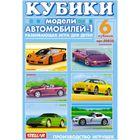 Кубики в картинках 20 «Модели спортивных автомобилей»
