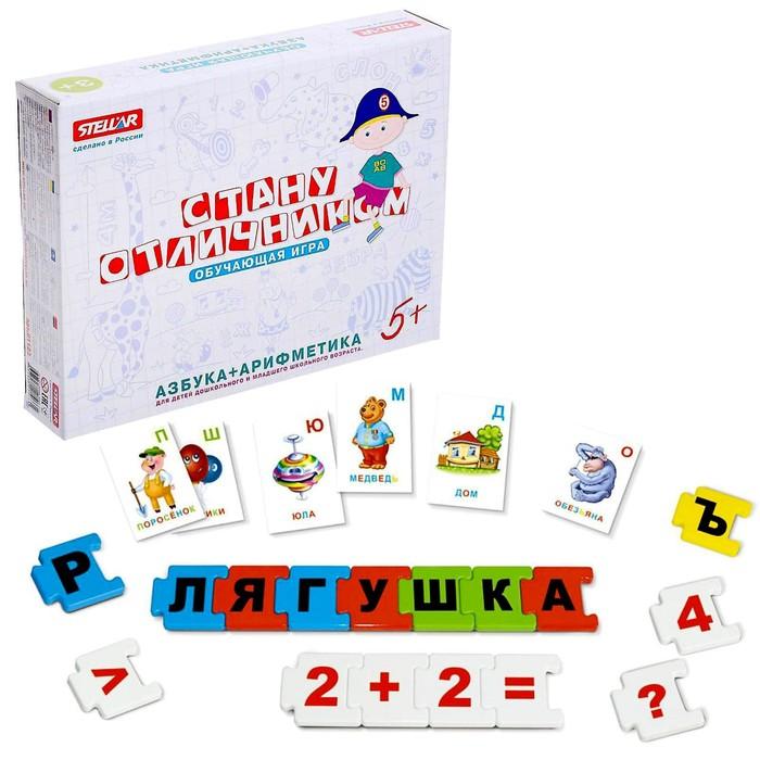 Настольная игра «Стану отличником: Азбука-арифметика» - фото 726721671